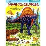 恐竜 トリケラトプスとスピノサウルス―あかちゃん恐竜をまもる巻(たたかう恐竜たち) [絵本]