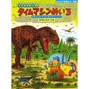 トリケラタンクのタイムマシンめいろ―トリケラトプスにあいにいこう!(たたかう恐竜たち〈別巻〉) [絵本]