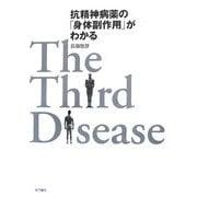 抗精神病薬の「身体副作用」がわかる―The Third Disease [単行本]