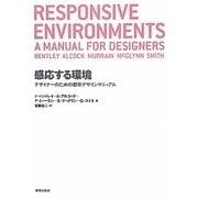 感応する環境―デザイナーのための都市デザインマニュアル [単行本]