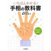 手相の教科書―いちばんわかる! [単行本]