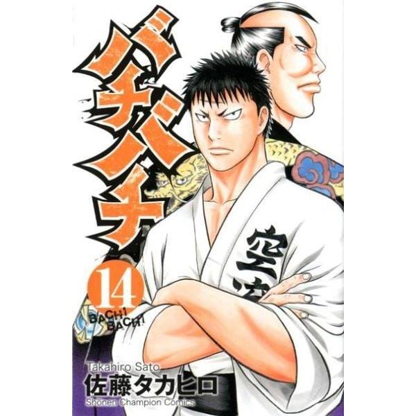 バチバチ 14(少年チャンピオン・コミックス) [コミック]