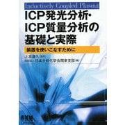 ICP発光分析・ICP質量分析の基礎と実際―装置を使いこなすために [単行本]