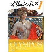 オリュンポス〈1〉(ハヤカワ文庫SF) [文庫]