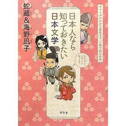 日本人なら知っておきたい日本文学―ヤマトタケルから兼好まで、人物で読む古典 [単行本]