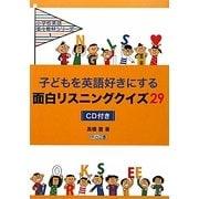 子どもを英語好きにする面白リスニングクイズ29―CD付き(小学校英語楽々教材シリーズ〈1〉) [全集叢書]