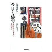 NHK俳句 今日から俳句―はじめの一歩から上達まで [単行本]