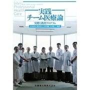 実践チーム医療論―実際と教育プログラム(インタープロフェッショナル・ヘルスケア) [単行本]