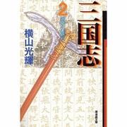 三国志 2(潮漫画文庫) [文庫]
