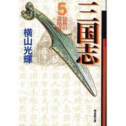 三国志 5(潮漫画文庫) [文庫]