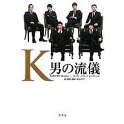 K―男の流儀 [単行本]