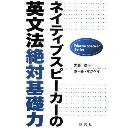 ネイティブスピーカーの英文法絶対基礎力 [単行本]