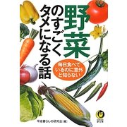 野菜のすごくタメになる話―毎日食べているのに意外と知らない(KAWADE夢文庫) [文庫]