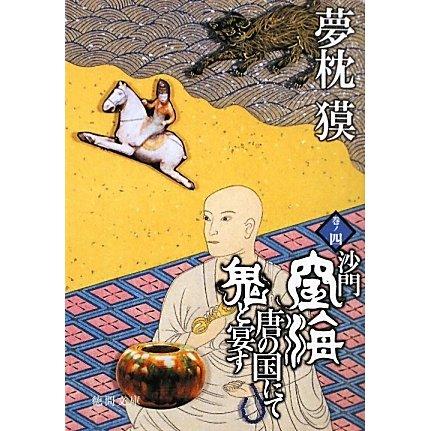 沙門空海唐の国にて鬼と宴す〈巻ノ4〉(徳間文庫) [文庫]