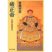 雍正帝―中国の独裁君主(中公文庫) [文庫]