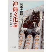 沖縄文化論―忘れられた日本(中公文庫) [文庫]