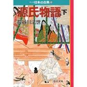 源氏物語(下)―マンガ日本の古典〈5〉(中公文庫) [文庫]