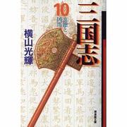 三国志 10(潮漫画文庫) [文庫]