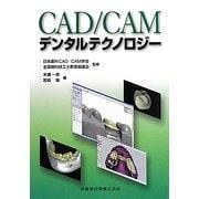 CAD/CAMデンタルテクノロジー [単行本]