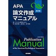 APA論文作成マニュアル 第2版 [単行本]
