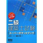 二級建築士試験スーパーポケットブック [単行本]