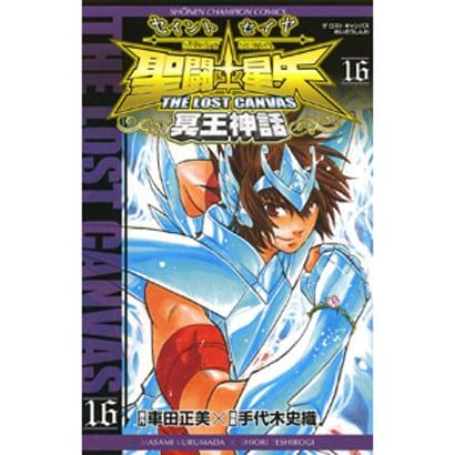 聖闘士星矢THE LOST CANVAS冥王神話 16(少年チャンピオン・コミックス) [コミック]