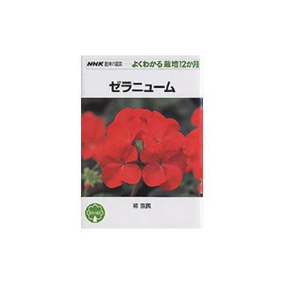 ゼラニューム(NHK趣味の園芸-よくわかる栽培12か月) [全集叢書]