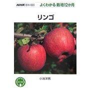 リンゴ(NHK趣味の園芸 よくわかる栽培12か月) [全集叢書]
