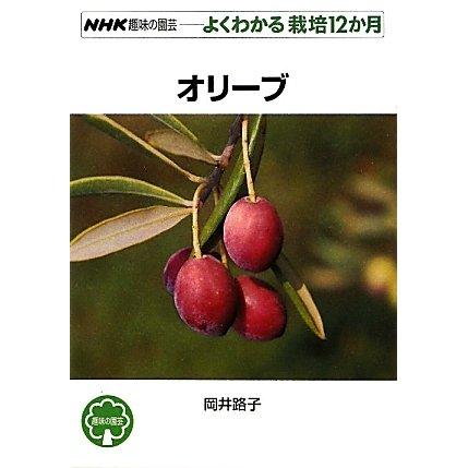 オリーブ(NHK趣味の園芸 よくわかる栽培12か月) [全集叢書]