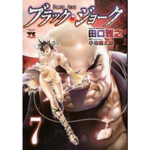 ブラック・ジョーク 7(ヤングチャンピオンコミックス) [コミック]