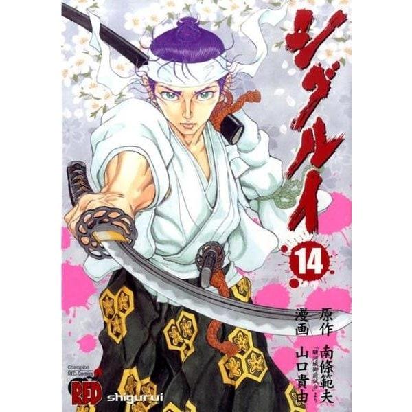 シグルイ 14(チャンピオンREDコミックス) [コミック]