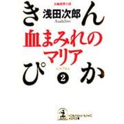 血まみれのマリア―きんぴか〈2〉(光文社文庫) [文庫]