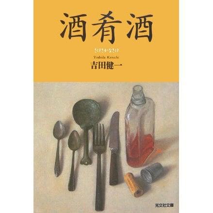 酒肴酒(光文社文庫) [文庫]