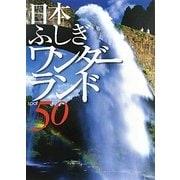 日本ふしぎワンダーランド50 [単行本]