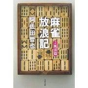 麻雀放浪記〈2〉風雲篇(文春文庫) [文庫]