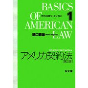 アメリカ契約法 第2版 (アメリカ法ベーシックス〈1〉) [全集叢書]