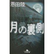 月の裏側(幻冬舎文庫) [文庫]