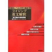 最高レベルの学力養成 ライジング英文解釈―英文構造を徹底理解(ライジングシリーズ) [単行本]
