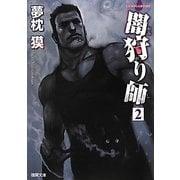 闇狩り師〈2〉 新装版 (徳間文庫) [文庫]