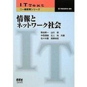 情報とネットワーク社会(IT Text(一般教育シリーズ)) [単行本]