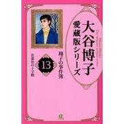 翔子の事件簿 13(ACエレガンスα 大谷博子愛蔵版シリーズ) [コミック]
