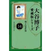 翔子の事件簿 14(ACエレガンスα 大谷博子愛蔵版シリーズ) [コミック]