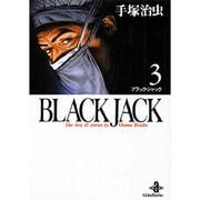 BLACK JACK 3(秋田文庫 1-3) [文庫]