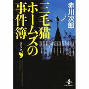 赤川次郎三毛猫ホームズの事件簿-コミック(秋田文庫 67-1) [文庫]
