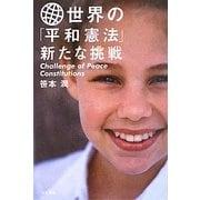 世界の「平和憲法」新たな挑戦 [単行本]