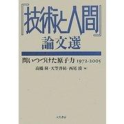 『技術と人間』論文選―問いつづけた原子力 1972-2005 [単行本]