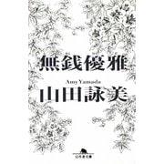 無銭優雅(幻冬舎文庫) [文庫]