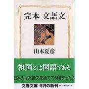完本・文語文(文春文庫) [文庫]