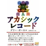 超入門 アカシックレコード(5次元文庫) [文庫]