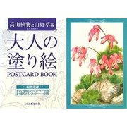 大人の塗り絵POSTCARD BOOK 高山植物と山野草編 [単行本]